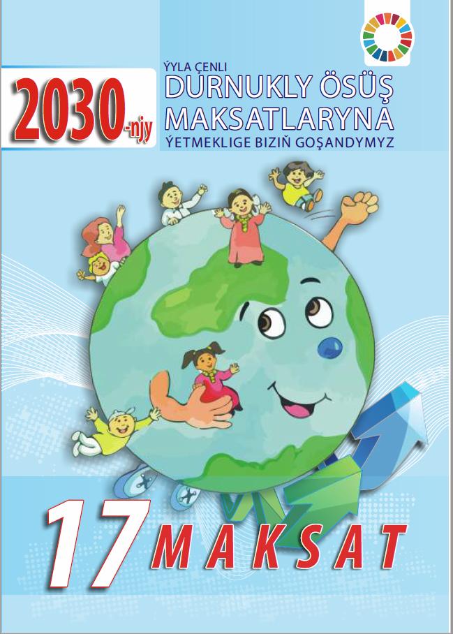 17 Целей устойчивого развития